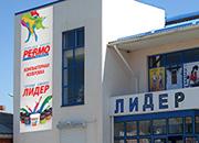 Торговый комплекс «Лидер»